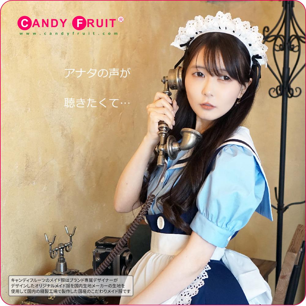 チェリッシュメイド服(ブルー)