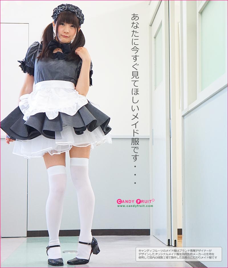 ベルフィーユメイド服(グレー黒フリル)