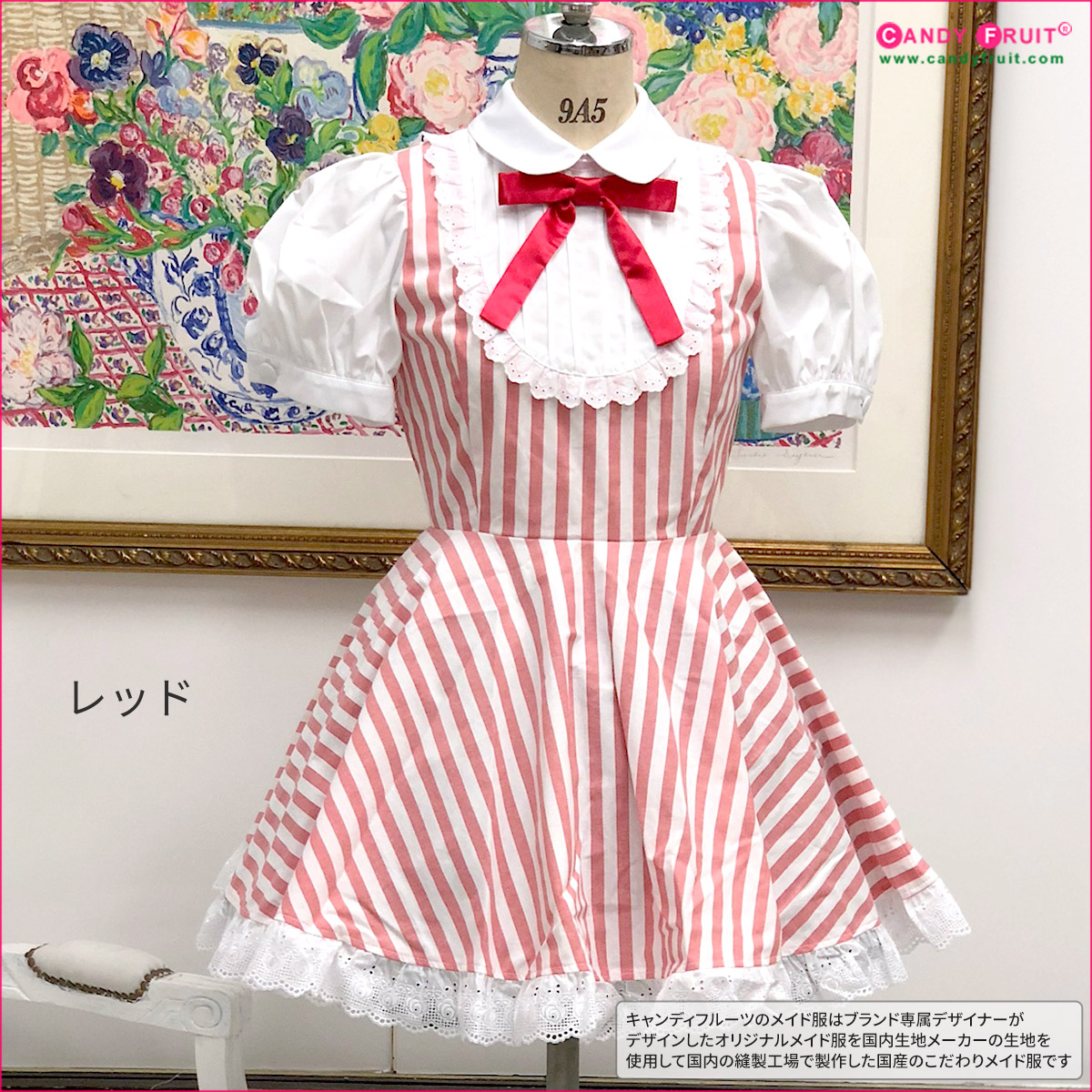 エレナメイド服