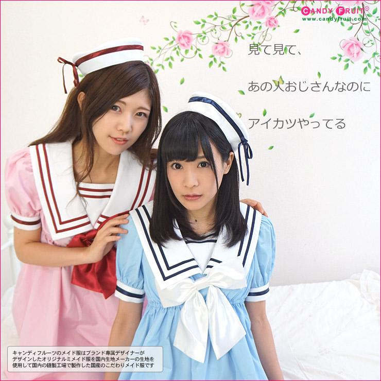 セーラードロシーメイド服(ピンク)